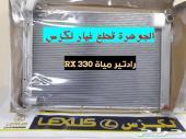 رادتير مياة LEXUS RX330 الجوهرة لكزس