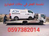 سطحة الجبيل. 0597382014 Towing Service Jubail