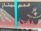 فحم أبو غزاله