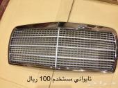 قطع مرسيدس W126 560 SEL