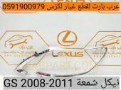 نياكل شمعة بديل للاصلي لكزس GS300 2005-2011