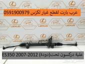 دودة دركسون اصلي مستعمل لكزس ES350 2007-2012