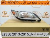 قزازات شمعات اصلي وكالة لكزس ES350 2013-2015