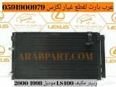 رديتر مكيف تجاري جديد لكزس LS400 1998-2000
