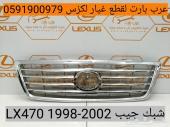شبك صدام جيب تجاري جديد لكزس LX470 1998-2002