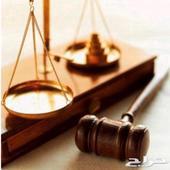 محامي ومستشار قانوني (اقدم الاستشارة لوجه الله تعالى)