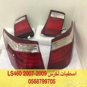 اسطبات لكزس LS 460 2007-2009
