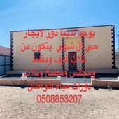 بيت الايجار بحي ال شهي