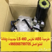 طرمبة ABS LS 460 جديد وكالة