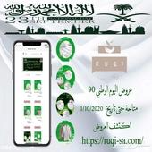 خصومات اليوم الوطني اللباد والمفارش الفندقيه