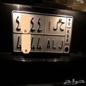 لوحة سيارة ح ل ا 44 4 - حلا ALJ