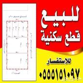 خمس قطع سكنيه للبيع شمال بريده حي الرحاب