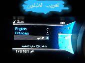 تعريب الطبلون و تحويل الرادو الى سعودي