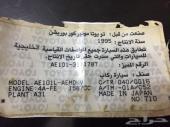 كوريلا 1995 خليجي للبيع بالتشليح تم التحديث