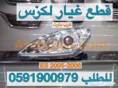 شمعات ES من 2005-2006(عرب بارت)