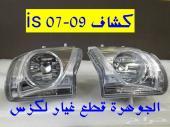 كشاف is 07-09(الجوهرة)