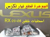 اسطبات خلفية مرايات RX 03-08(الجوهرة)