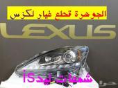 قطع غيار is(الجوهرة)