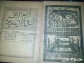 مصحف تراثي بخط اليد اكثر من مائة عام