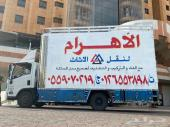 نقل عفش بمدينة جدة  الا هر ا م  لنقل الآثاث