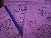 كتب جامعة الامام ملخصات ادارة اعمال مستوي اول