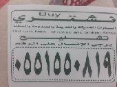الرياض - نشتري السيارات