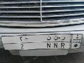 لوحة سيارة مميزة ( ر ن ن 2 )