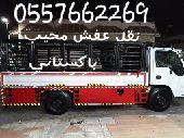 نقل عفش محيب باكستاني