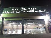 مغسله سياره تقبيل جده حي الاجاويد