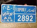 للبيع لوحة دبي تصدير