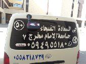 مشاوير  داخل وخارج الرياض