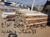 لبيع وشراء الأخشاب والحديد والأبواب والدرايش