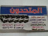 أبومحمدلنقل عفش مع فك وتركيب بارخص الأسعار