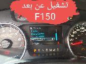 تشغيل عن بعد F150