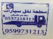 سطحه نقل سيارات الرياض السعر مناسب الباكستاني