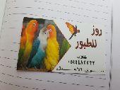 ببغاء للبيع محل روز للطيور