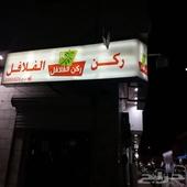 مطعم فلافل للتقليل
