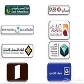 فتح حسابات في جميع البنوك للسعوديين والاجانب