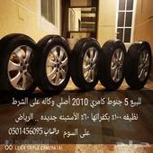 السلام عليكم   جنوط كامري 2010 ( مقاس 16 )  عالسوم