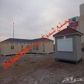 بيوت جاهزه مساجد مجالس مخيمات استراحات مجمعات ملاحق غرف فلل