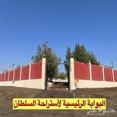 استراحة السلطان بحي الحمادنية ام الحمام