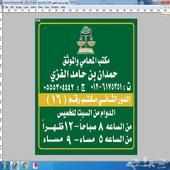 مكتب المحامي حمدان حامد الفزي