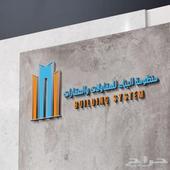 فلل للبيع واراضي في الرياض