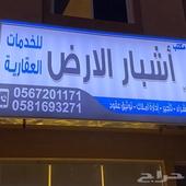 مكتب عقاري في حي النرجس