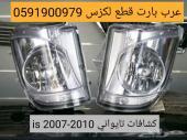 طقم كشافات تجاري لكزس IS 2007-2010