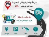جهاز تتبع وتحديد موقع السيارة
