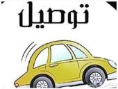 توصيل للبحرين بأسعار مناسبه