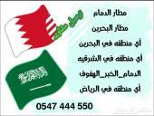توصيل مطار الدمام الى البحرين بجميع الاوقات