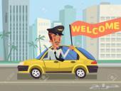 مطلوب عاجل سائق يرغب بنقل كفالة