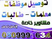 توصيل موظفات ممرضات وموظفات مولات شرق الرياض